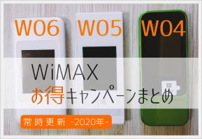 WiMAX おすすめ 2020