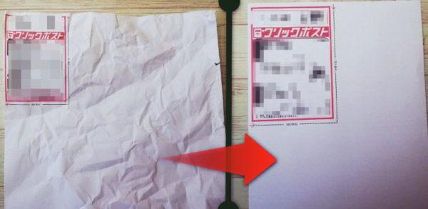 クリックポスト 縮小印刷 解決