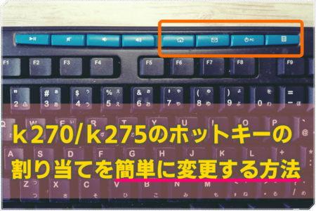 k275 k270 ホットキー 設定 変更