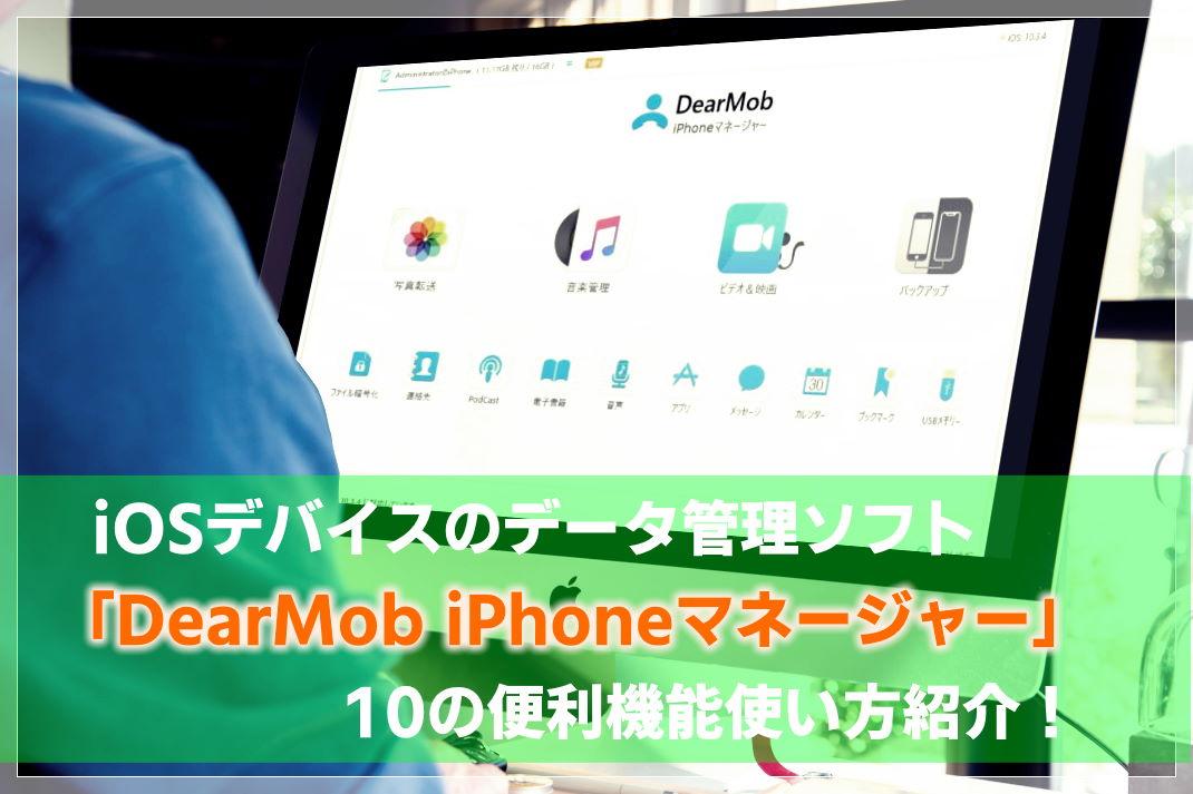 DearMob iPhoneマネージャー10個の便利機能を紹介!iTunesにない機能も