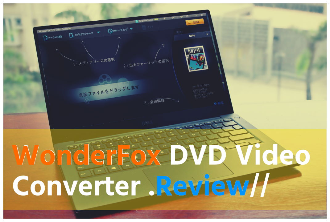 WonderFox DVD Video Converterレビュー!直感で操作できる動画処理ソフト