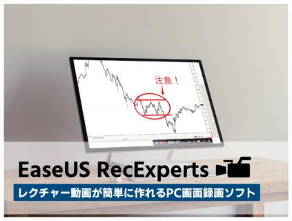 EaseUS-RecExperts 使い方