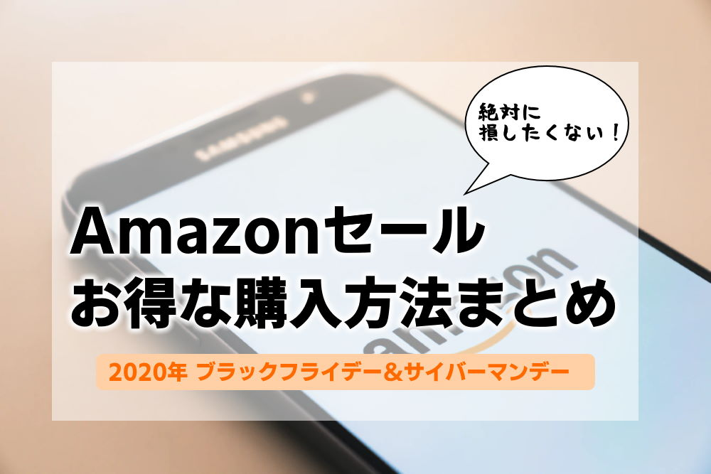 【2020】Amazonブラックフライデー&サイバーマンデーお得なおすすめ購入方法まとめ!