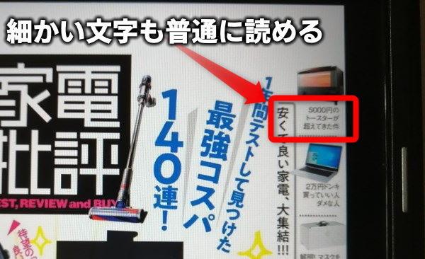 FireHD10 雑誌