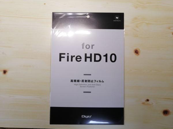 FireHD10 フィルム