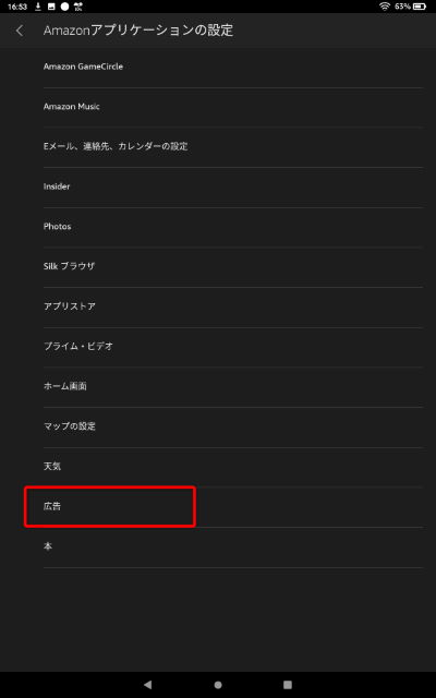 Kindleタブレット 広告 非表示