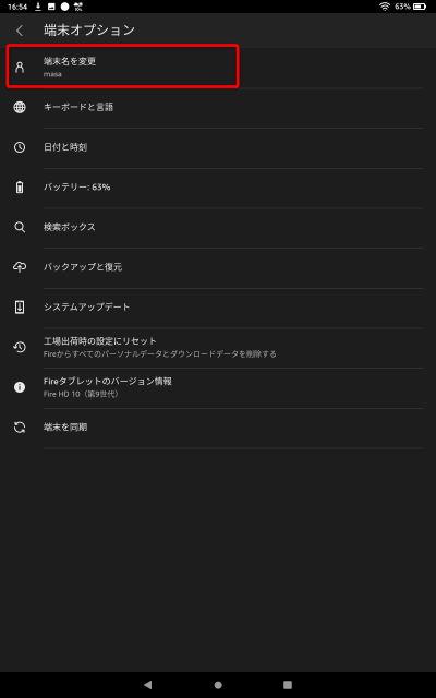 Kindle hd 10 名前変更