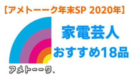 アメトーーク 2020 家電芸人 おすすめ 18