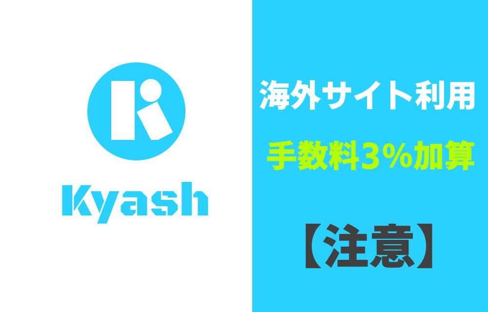【仕様変更】Kyash(キャッシュ)円決済の海外サイト利用でも手数料3%上乗せ!二重取りのうまみ消えます