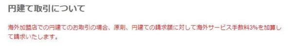 Kyash 円建て 海外手数料3%