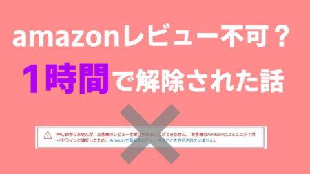 amazon コミュニティガイドライン違反 レビューが書けない