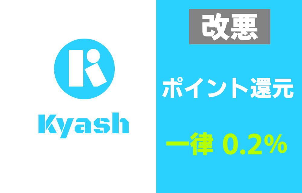 【改悪】Kyashのクレジット紐付け決済の還元率0.2%に!2重取りうまみ減りました