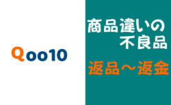 Qoo10 返品 返金 問い合わせ方法
