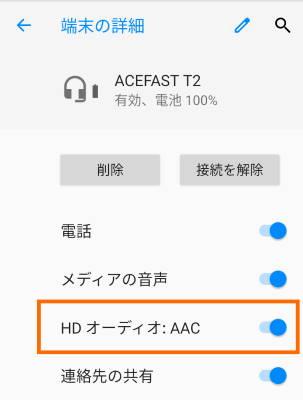 ACEFAST T2 bluetooth コーデック