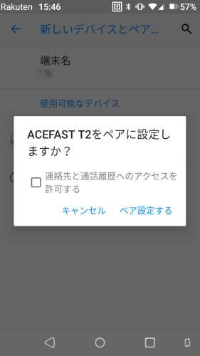 ACEFAST T2 ペアリング