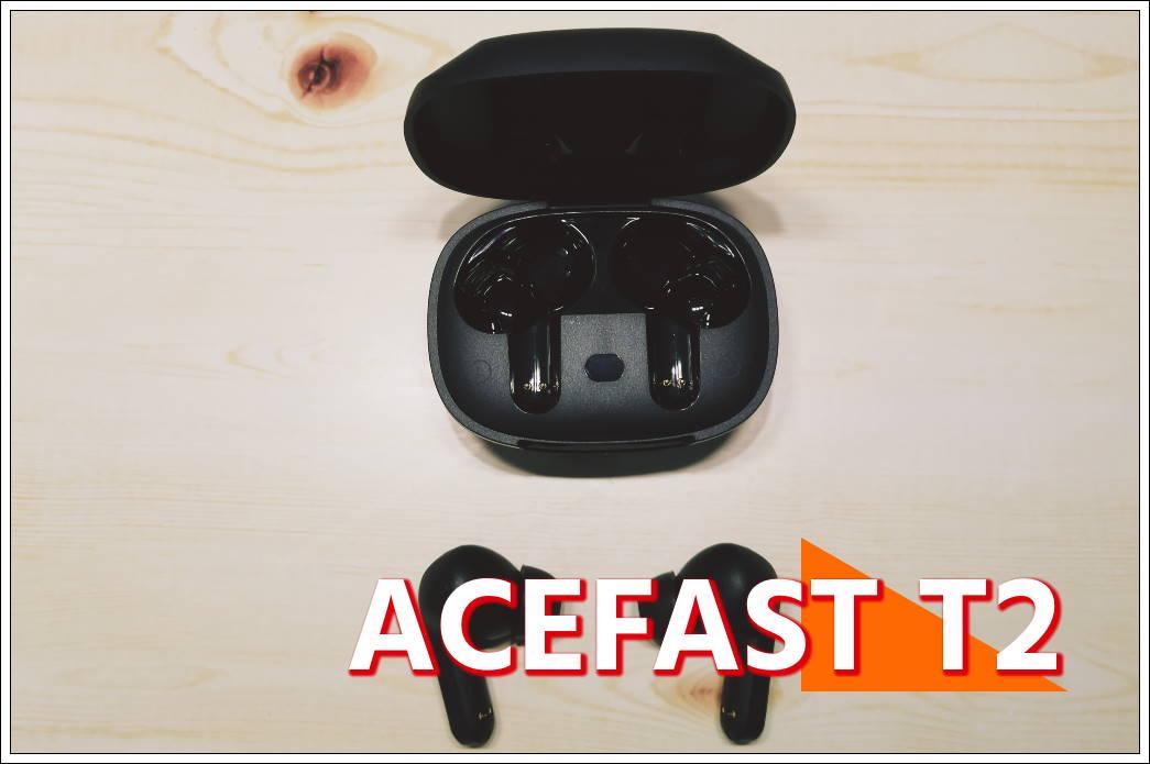 【4000円台】ACEFAST T2レビュー!雑音カット機能で移動中楽しくなる完全ワイヤレスイヤホン