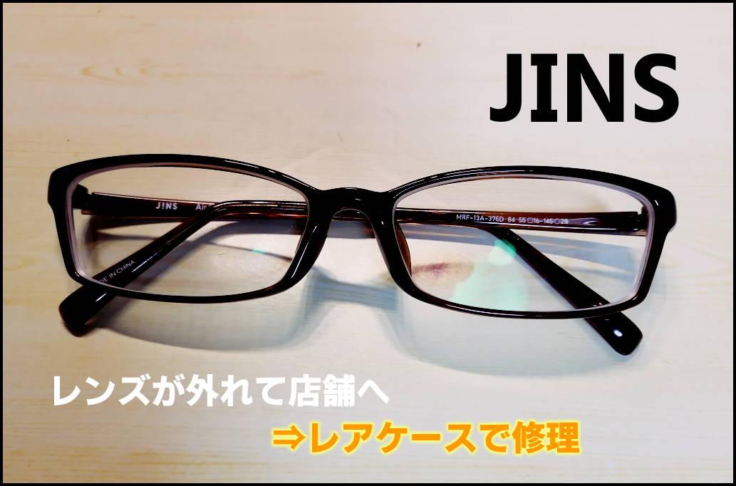 【店舗持ち込み】ジンズのメガネレンズが外れた!修理は無料?保証書必要?